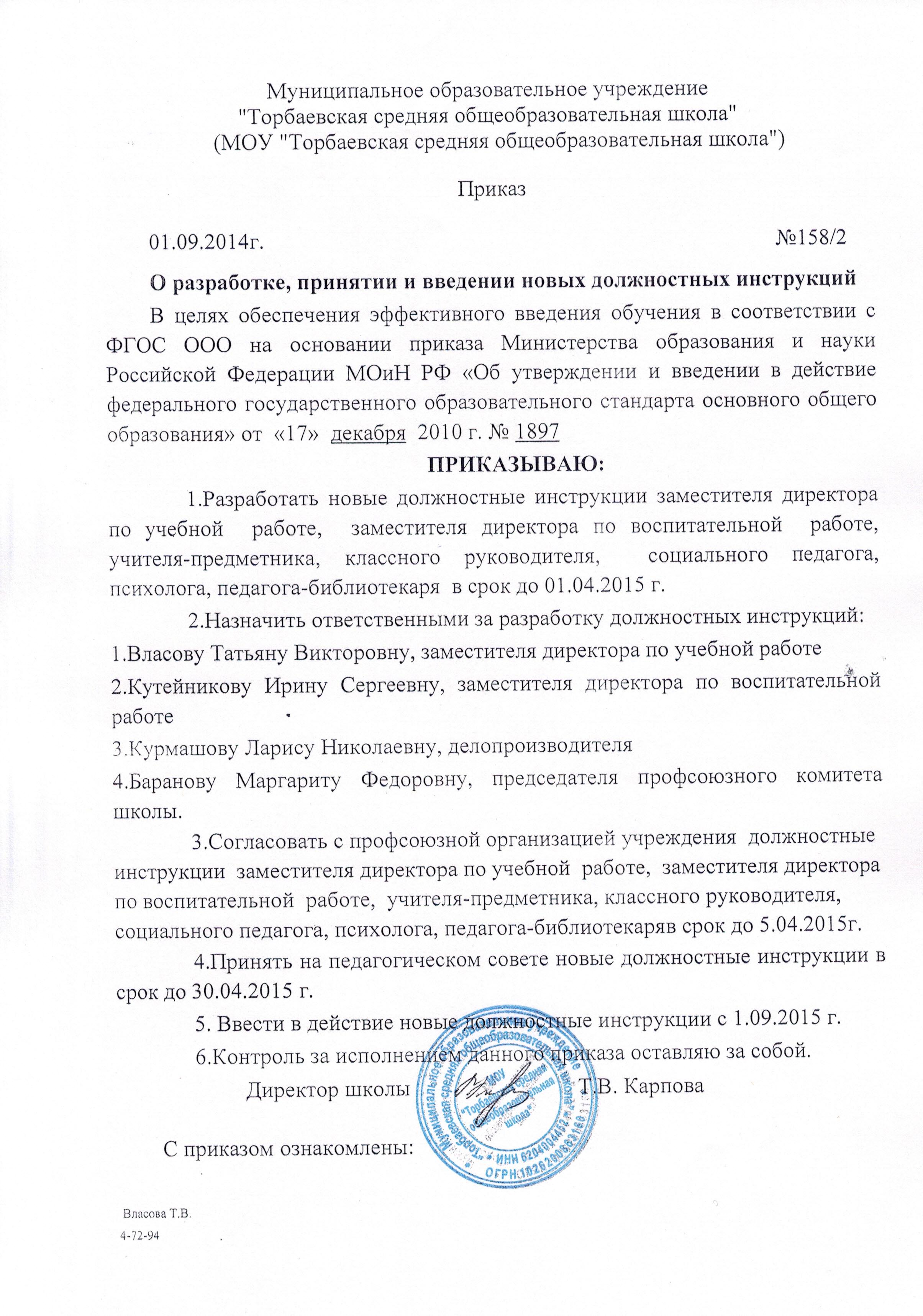 приказ о должностной инструкции образец 2016